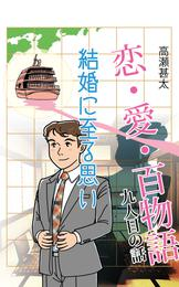 恋・愛・百物語 九人目の話 結婚に至る思い 漫画