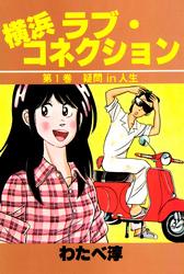 横浜ラブ・コネクション 1巻 漫画