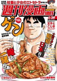 週刊漫画TIMES 2021年1/29号
