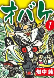 オバケ 1巻 漫画