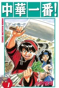 中華一番! (1-5巻 全巻) 漫画