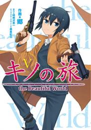 キノの旅 the Beautiful World[KADOKAWA版](1-5巻 全巻)