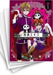 【中古】高速エイジ Complete Edition (1-5巻)
