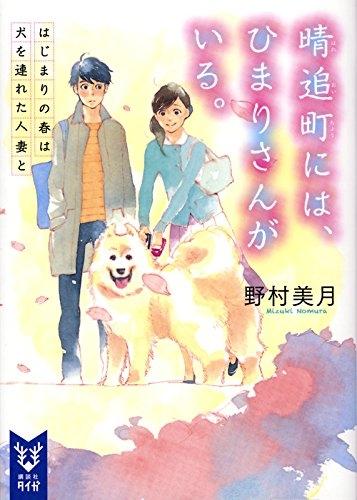 【ライトノベル】 晴追町には、ひまりさんがいる。 はじまりの春は犬を連れた人妻と 漫画