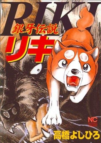 銀牙伝説リキ (1巻 全巻) 漫画