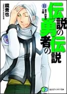 【ライトノベル】伝説の勇者の伝説 漫画