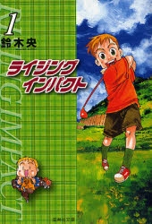 ライジングインパクト [文庫版] (1-10巻 全巻) 漫画