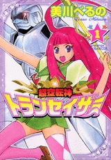 超空転神トランセイザー (1-3巻 全巻) 漫画