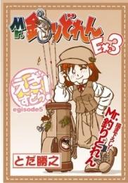 Mr.釣りどれんEX [同人誌]  漫画