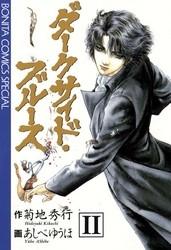 ダークサイド・ブルース 2 冊セット全巻 漫画