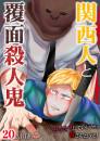 関西人と覆面殺人鬼~セックスしていいから殺さんといて! 13 冊セット最新刊まで 漫画