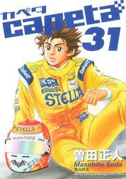 capeta(31) 漫画