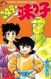 ミスター味っ子(12) 漫画