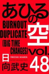 あひるの空(48) BURNOUT DUPLICATE[BIG TIME CHANGES] 漫画
