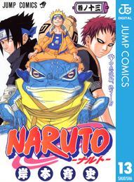 NARUTO―ナルト― モノクロ版 13 漫画