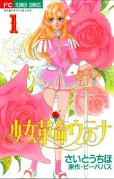 少女革命ウテナ(1)