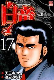 白竜-LEGEND- 17 漫画