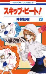 スキップ・ビート! 20巻 漫画