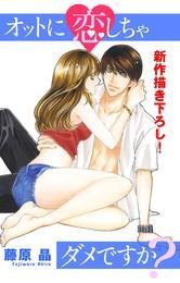 Love Silky オットに恋しちゃダメですか? story02 漫画