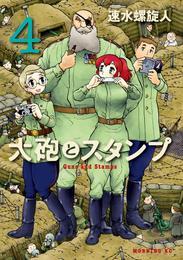 大砲とスタンプ(4) 漫画