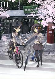 南鎌倉高校女子自転車部(1) 漫画
