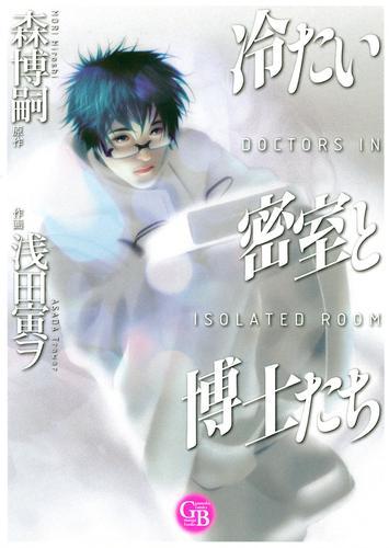 冷たい密室と博士たち 漫画