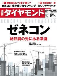 週刊ダイヤモンド 16年12月3日号 漫画