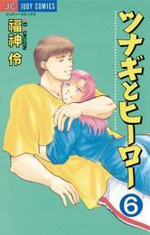 ツナギとヒーロー(6) 漫画
