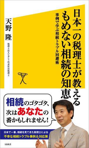 日本一の税理士が教えるもめない相続の知恵 事例で学ぶ相続トラブル回避術 漫画