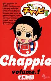 地底少年チャッピー(1) 漫画