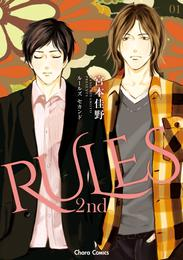 RULES 2nd(1) 漫画