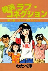 横浜ラブ・コネクション 2巻 漫画