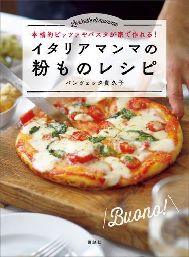 イタリアマンマの粉ものレシピ 本格的ピッツァやパスタが家で作れる! 漫画