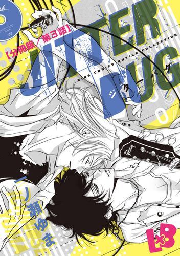 JITTER BUG【分冊版】 第3話 漫画