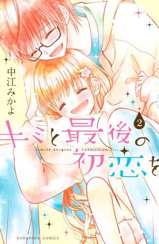 キミと最後の初恋を(2) 漫画