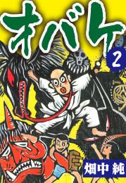 オバケ 2巻 漫画
