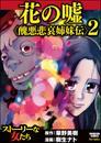 花の嘘<醜悪悲哀姉妹伝> 2 冊セット 全巻 漫画