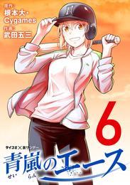 青嵐のエース(6)