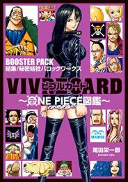 ワンピース VIVRE CARD〜ONE PIECE図鑑〜 BOOSTER PACK 結集!秘密結社