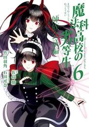 魔法科高校の劣等生 師族会議編 (1-3巻 最新刊)
