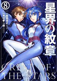 星界の紋章 (1-8巻 全巻)