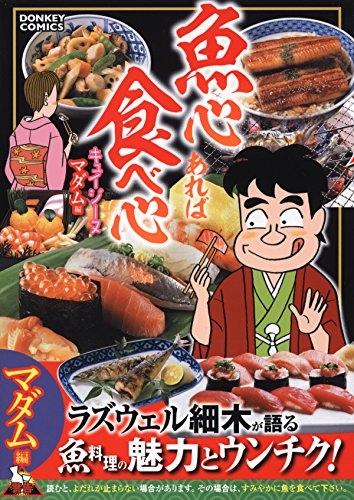 魚心あれば食べ心 キュイジーヌマダム編 漫画