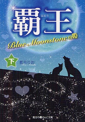 【ライトノベル】覇王 Blue Moonstoneの姫 (全2冊)