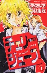 チェリージュース (1-4 全巻) 漫画