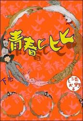 青春ヒヒヒ 2 冊セット全巻