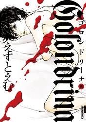 Golondrina-ゴロンドリーナ 5 冊セット最新刊まで 漫画