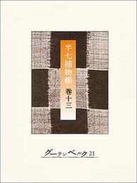 半七捕物帳 【分冊版】巻十三 漫画