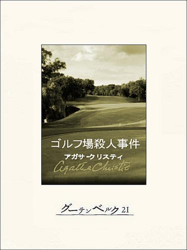 ゴルフ場殺人事件 漫画