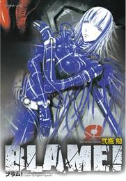 BLAME!(8) 漫画