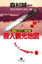 殺人観光地図 オリジナル・アンソロジー2 旅情ミステリー傑作選 漫画